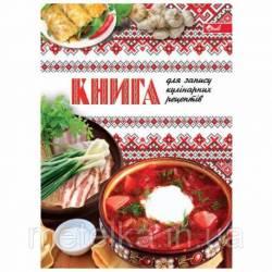 Книга для записи кулинарных рецептов Скай 80 листов