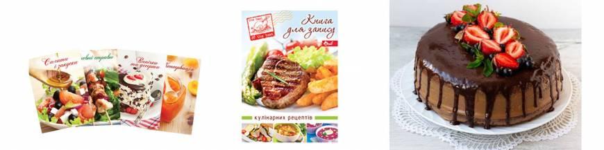 Книги для записи кулинарных рецептов